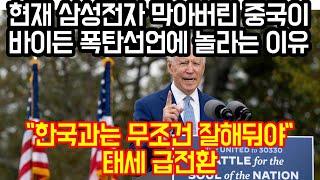 현재 삼성전자 입국 막아버린 중국이 바이든 폭탄선언에 …