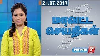 Tamil Nadu Districts News 21-07-2017 – News7 Tamil News