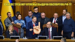 В КИЕВЕ ТРЕБУЮТ ОТМЕНЫ ВЫДАЧИ ПАСПОРТОВ РФ!! Самые свежие новости–Новости на Украине-Срочные новости