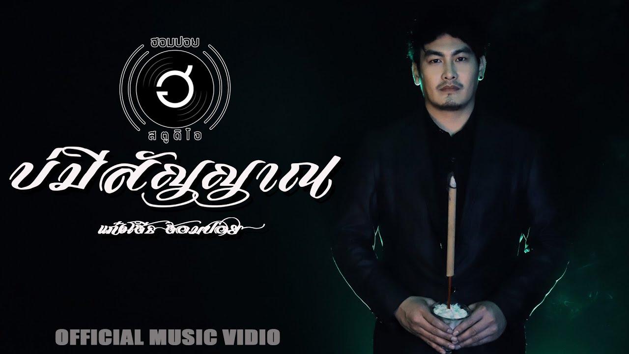 บ่มีสัญญาณ-แก๋งโฮ๊ะ ฮอมปอย 【Official MV】