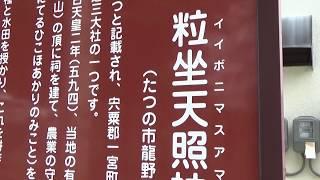 30秒の心象風景11199・難読の社名~粒坐天照神社~