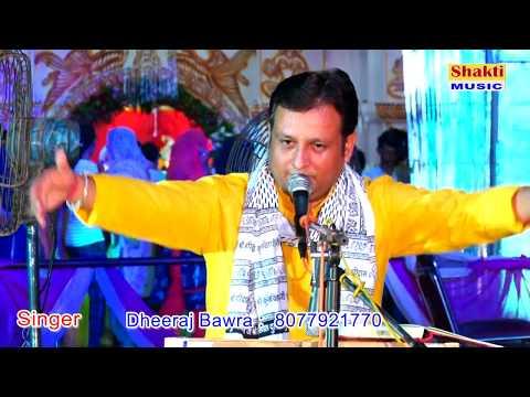 हे श्याम ! पूरा है भरोसा मेरी हार नहीं होगी  || HIT Bhajan | Dheeraj Bawra ||  Shakti Music