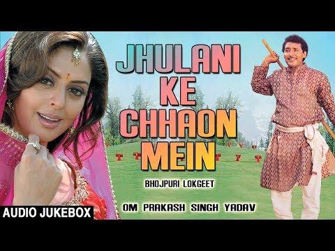 JHULANI KE CHHAON MEIN | BHOJPURI LOKGEET AUDIO SONGS JUKEBOX | SINGER - OM PRAKASH SINGH YADAV