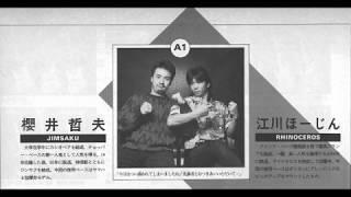 櫻井哲夫(ベース)Lチャンネル 江川ほーじん (ベース)Rチャンネル ベ...