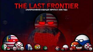 The Last Frontier: РАСОВАЯ ВОЙНА   Альтернативное будущее с 2035 года   Третья Мировая Война   ФИНАЛ