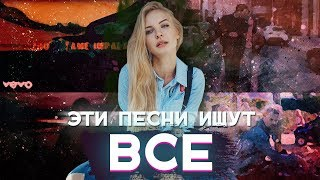 ЭТИ ПЕСНИ ИЩУТ ВСЕ / Mahmut Orhan,Yuna