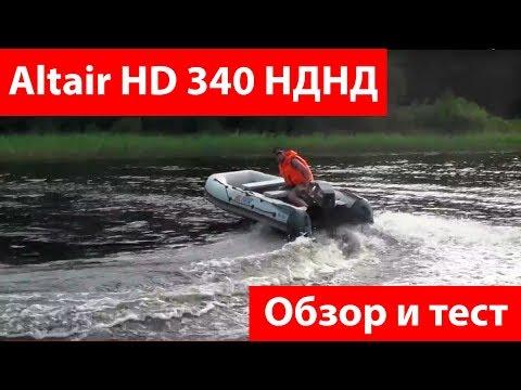 Лодка Altair HD 340 НДНД. Отзыв, обзор и тест на воде