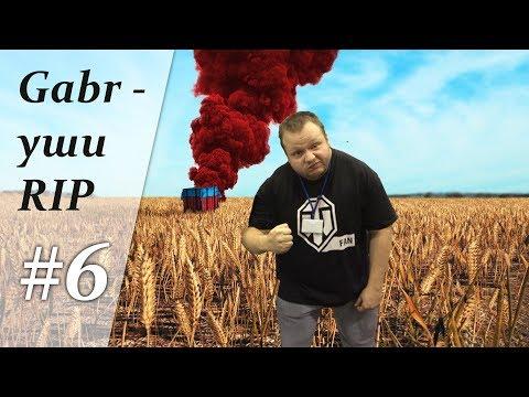 Gabr - уши RIP #6 (Габр троллит Джова)