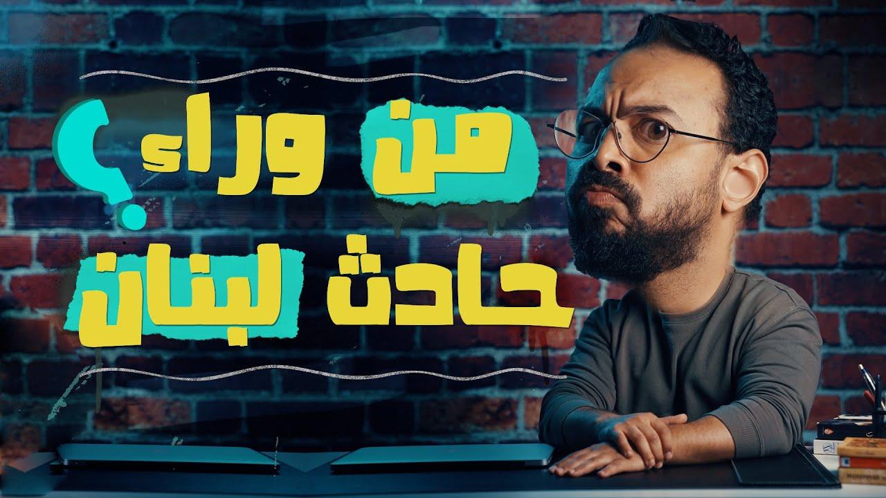 الحلقة السابعة من برنامج -البرنامج بتاعي- وترندينغ انفجار بيروت و علم الكويت وجعفر توك