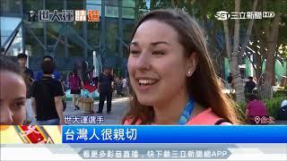 20170829【蓋世英雄】太有愛! 外國選手讚台北 比
