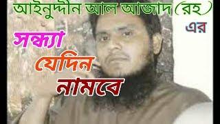 vuclip Sondha jedin nambe islami song of Ainuddin al azad (rh)