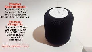 Подделка под Apple HomePod. Для Amazon Echo? Зачем? Как звук? Chargek 8+ Серия 107