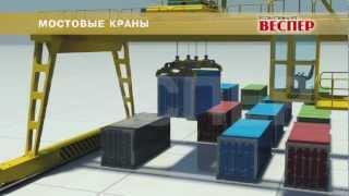 Управление приводом мостового крана(Пример использования преобразователей Веспер в подъемно-транспортном оборудовании. При подъеме, опускани..., 2012-10-16T09:46:30.000Z)