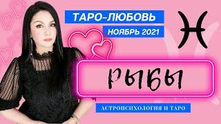 ♓РЫБЫ ЛЮБОВЬ НОЯБРЬ 2021 I Сложные отношения I Гадание на картах Таро на любовь