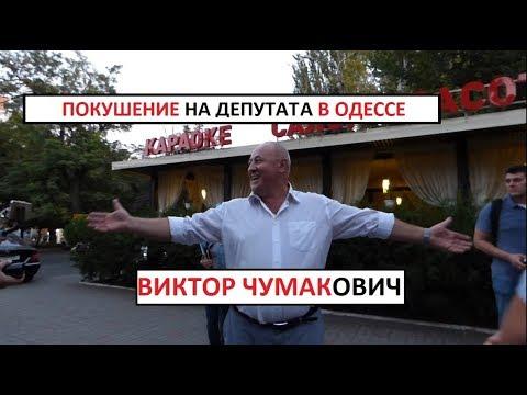 TVgolosnaroda: Покушение на старейшину антикоррупционеров в Одессе. Виктор ЧУМАКович