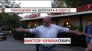 Яйца ЧУМАКовича  Покушение на старейшину антикоррупционеров в Одессе  Виктор Чумак