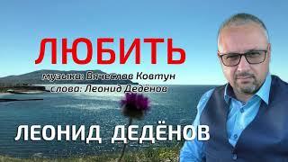 Леонид Дедёнов - Любить (Премьера песни)