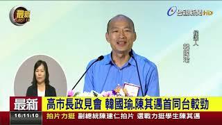 高市長政見會韓國瑜.陳其邁首同台較勁