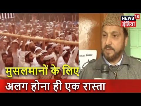 मुसलमानों के लिए अलग होना ही एक रास्ता: Kashmir's Deputy Grand Mufti | News18 India