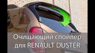 видео Автопутешествия Renault Duster