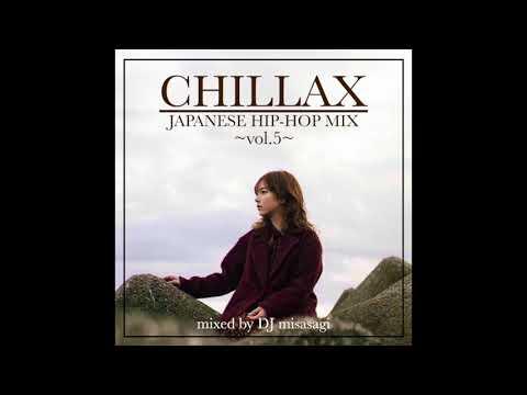 【日本語ラップMIX】CHILLAX vol.5 ~JAPANESE HIP-HOP MIX~ mixed by DJ misasagi