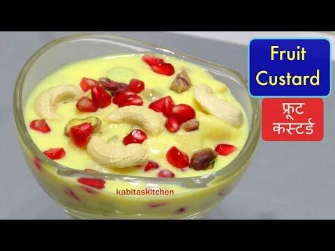 Fruit Custard Recipe | फ्रूट कस्टर्ड की आसान रेसिपी | Kabitaskitchen