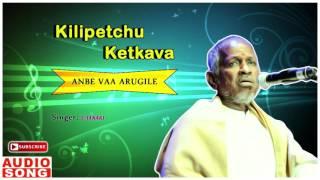 Anbe Vaa Arugile Female Song | Kilipetchu Ketkava Tamil Movie | Mammootty | Kanaka | Ilayaraja