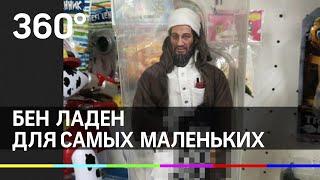 2000 за Бен Ладена! Лялька терориста №1 в магазині іграшок в Ставропіллі