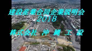 ㈱沖縄工設 工事紹介(沖縄都市モノレール)