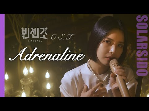 Special Clipㅣ솔라(Solar)-'Adrenaline'(빈센조 OST)