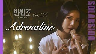 Download Special Clipㅣ솔라(Solar)-'Adrenaline'(빈센조 OST)