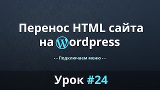 Разработка сайта с нуля. Перенос HTML сайта на WordPress. Подключаем меню. Урок #24.(, 2016-02-09T06:35:25.000Z)