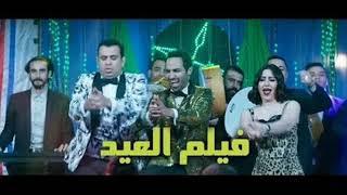 أغنية دماغ تانية  بوسي والليثي وأحمد فهمي توزيع درمز اته