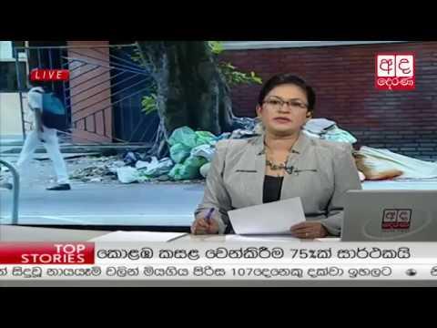 Ada Derana Prime Time News Bulletin 06.55 pm - 2017.06.14