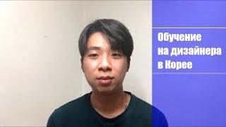 Учеба на дизайнера в Корее