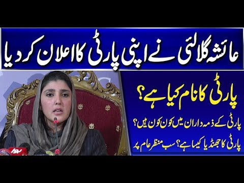 Ayesha Gulalai Announce her Party | Full Press Conference (23 Feb 2018) | Neo News
