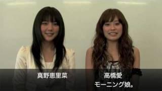 高橋愛&真野恵里菜 表紙撮影 モーニング娘。・Berryz工房・℃-ute・真野...