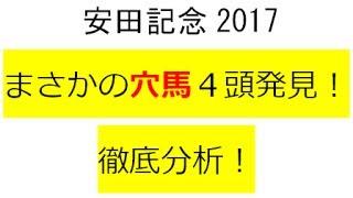 安田記念2017 まさかの【穴馬4頭発見】徹底分析!