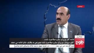 NIMA ROZ: Wolesi Jirga Tightens Grip on Ministerial Dismissals