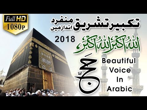 Most Beautiful Voice In Arabic || Takbeer e Tashreeq 2017