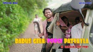 Dadus Gela Porgi Patvayla || Ek Vaitagleli Love Story || Vinayak Mali