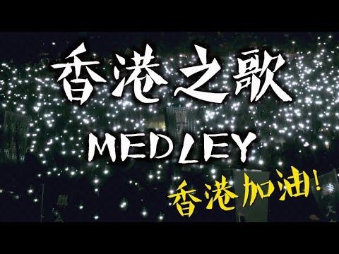香港之歌 Medley (主唱:晴天林 & 香港人)|反送中|香港人加油!
