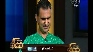 #ممكن | عباس توفيق: فقدت بصري في سن العامين بسبب ضعف الوضع الطبي في مصر