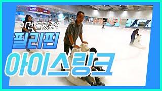 필리핀 놀거리 / 아이스링크 빙상장 / SM 씨사이드 …