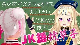 【激ムズ】枕草子をJK語に翻訳したらイミフすぎてマジ卍