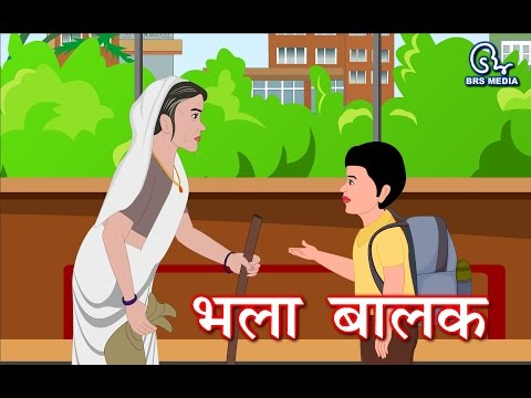 Hindi Animated Story - Bhala Balak | भला बालक | The Good Child