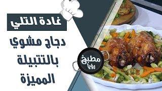 دجاج مشوي بالتتبيلة المميزة - غادة التلي