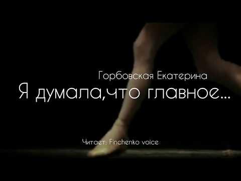 Я думала, что главное... (Екатерина Горбовская) • Аудио - стихи и сказки • Финченко