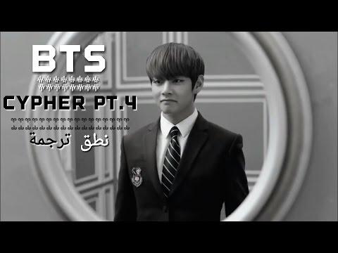 BTS - Cypher Pt.4 - Arabic sub + نطق