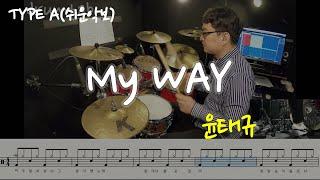 My WAY(쉬운악보)(동영상악보)-윤태규-노창국-일산…